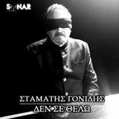 Den Se Thelo von Stamatis Gonidis (Σταμάτης Γονίδης)