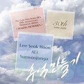 the late Kim Hyun-sik's 30th Anniversary Memorial Album