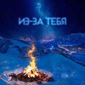 Из-за тебя by Subscribe