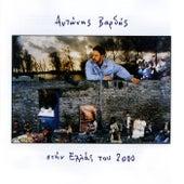 Stin Ellas Tou 2000 [Στην Ελλάς Του 2000] von Antonis Vardis (Αντώνης Βαρδής)