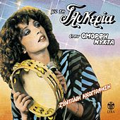 Me Ti Glykeria Stin Omorfi Nyhta [Με Τη Γλυκερία Στην Όμορφη Νύχτα] (Live) von Glykeria (Γλυκερία)
