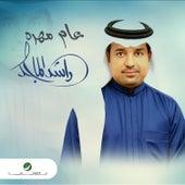 Aam Mohra de Rashed Al Majed