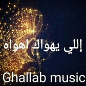 إللي يهواك اهواه by Ghallab Music