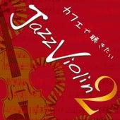 カフェで聴きたいJazz Violin2 by 牛山玲名