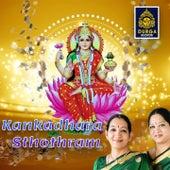 Kankadhara Sthothram by Mambalam Sisters