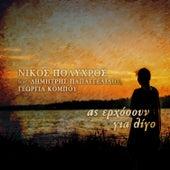 As Erhosoun Gia Ligo by Nikos Polychros
