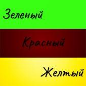 Зеленый, красный, желтый von Rdrct