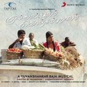 Kungumapoovum Konjumpuraavum by Various Artists