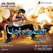 Padikkathavan de Various Artists
