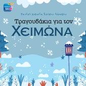 Tragoudakia Gia Ton Himona von Spiros Lambrou