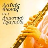 Laikes Fones Sto Dimotiko Tragoudi by Various Artists