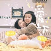 Love Ya (Theme Song of EDEN SOCIAL WELFARE FOUNDATION