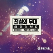 SBS Archive K - Ballade Part 2 von Kyu Hyun (Super Junior)