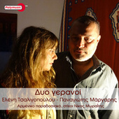 Dyo Geranoi von Eleni Tsaligopoulou (Ελένη Τσαλιγοπούλου)