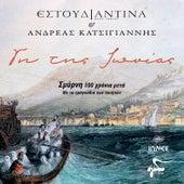 Gi Tis Ionias by Estoudiantina Neas Ionias