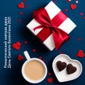 Романтический завтрак джаз (День Святого Валентина 2021) de Разныеисполнители