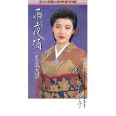 Ameyo Zake de Ayako Fuji