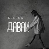 Давай de Selena