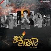 Yuva Sarkar by Various Artists