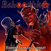 Плюнь Дьяволу в лицо! by Babooshka