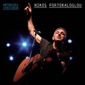 Nikos Portokaloglou (Νίκος Πορτοκάλογλου):