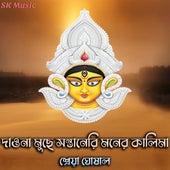 Dao Na Muche Santaner Moner Kali Ma by Shreya Ghoshal