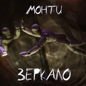 Зеркало by Monty