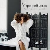 Утренний джаз (Пробуждение с джазом, Ванная с джазовой музыкой) de Разныеисполнители