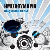 Pos Na Sou To Po by Imiskoubria (Ημισκούμπρια)