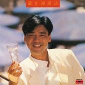 BTB Zui Jia Zhong Zhen Tao von Kenny Bee