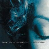 To Chroma Tis Meras [Το Χρώμα Της Μέρας] von Tania Tsanaklidou (Τάνια Τσανακλίδου)