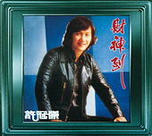 DCS - Cai Shen Dao de Sam Hui