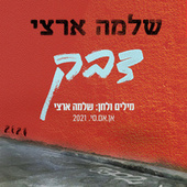 דבק by Shlomo Artzi