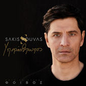 Yperanthropos von Sakis Rouvas (Σάκης Ρουβάς)