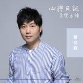 Xin Li Ri Ji (Yin Le Yong Xu Zuo Pin) by Barry Yip