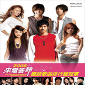 2006 Ringback Tone Champion Mandarin Songs de Various Artists