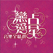 Astrology Album Of Romance by Various Artists