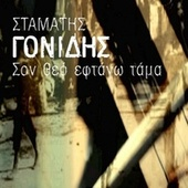 Son Theo Eftago Tama von Stamatis Gonidis (Σταμάτης Γονίδης)