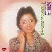 BTB Dao Guo Zhi Qing Ge Di Er Ji Lei De Xiao Yu de Teresa Teng