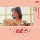 BTB Dao Guo Zhi Qing Ge Di Ba Ji _Ai De Shi Zhe (CD) de Teresa Teng