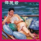 BTB Shui Shang Ren de Teresa Teng