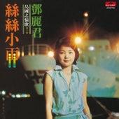 BTB Dao Guo Zhi Qing Ge Di San Ji Si Si Xiao Yu (CD) de Teresa Teng