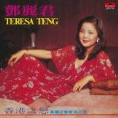 BTB Dao Guo Zhi Qing Ge Di Si Ji Xiang Gang Zhi Lian (CD) de Teresa Teng