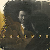 BTB Jin Zhuang Jing Xuan (CD) by Sam Hui