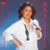 BTB Dao Guo Zhi Qing Ge Di Qi Ji  Jia Ru Wo Shi Zhen De (CD) de Teresa Teng