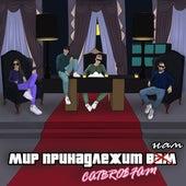 Мир принадлежит нам by CatBro$Fam