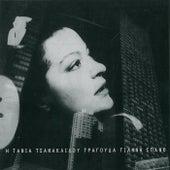 I Tania Tsanaklidou Tragouda Gianni Spano [Η Τάνια Τσανακλίδου Τραγουδά Γιάννη Σπανό] von Tania Tsanaklidou (Τάνια Τσανακλίδου)
