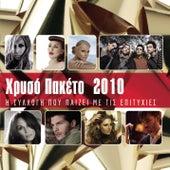 Hriso Paketo 2010 (Χρυσό Πακέτο 2010) de Various Artists