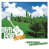City Folk Song Encore de Various Artists
