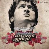 Vaaranam Aayiram (Original Motion Picture Soundtrack) de Harris Jayaraj